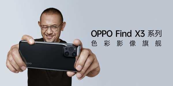 oppo find x3手机参数_oppo find x3手机价格