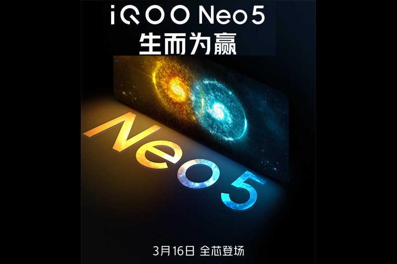 vivo iqoo neo5上市时间_vivo iqoo neo5什么时候上市