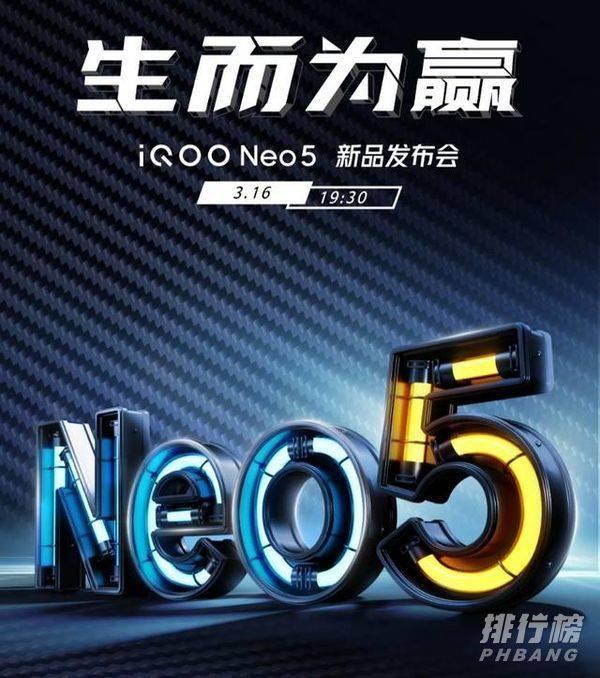 iqooneo5参数配置介绍_iqooneo5参数和配置详情