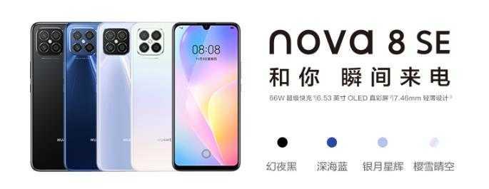 荣耀v40轻奢版和华为nova8se哪个更值得买?
