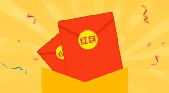 外卖红包每天免费领_外卖红包每天免费领是真的吗
