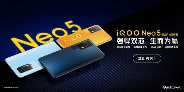 iQOONeo5对比红米K30s至尊纪念版:哪个值得入手?