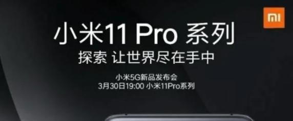 小米11pro手机什么时候上市_小米11pro手机发布时间