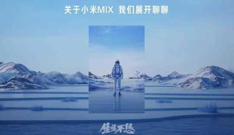 小米mix4预计发布时间_小米MIX4发布日期已确定