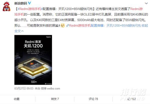 redmi遊戲手機發布時間_redmi遊戲手機什麽時候發布