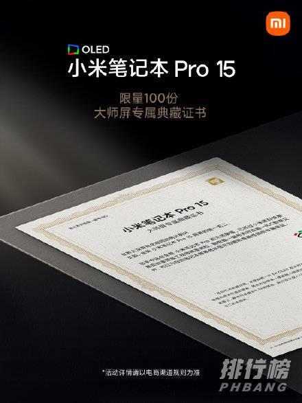 小米筆記本pro15參數_小米筆記本pro15參數配置