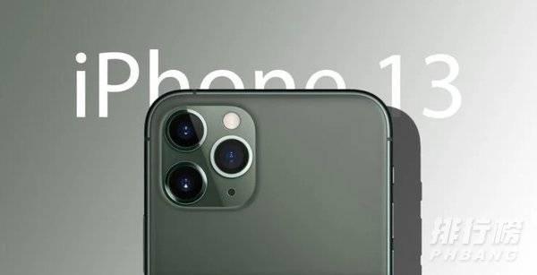 苹果13pro有高刷吗_苹果13pro会采用高刷吗