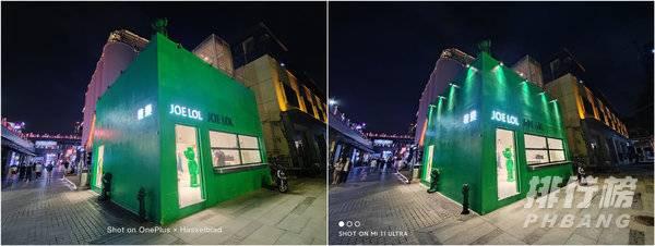 一加9pro和小米11ultra拍照对比_一加9pro和小米11ultra拍照区别