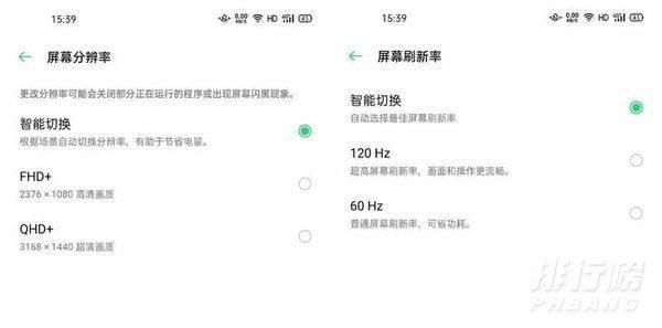 findx2和findx3屏幕_手机屏幕对比