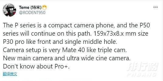 华为p50屏幕多大尺寸_华为p50屏幕多大