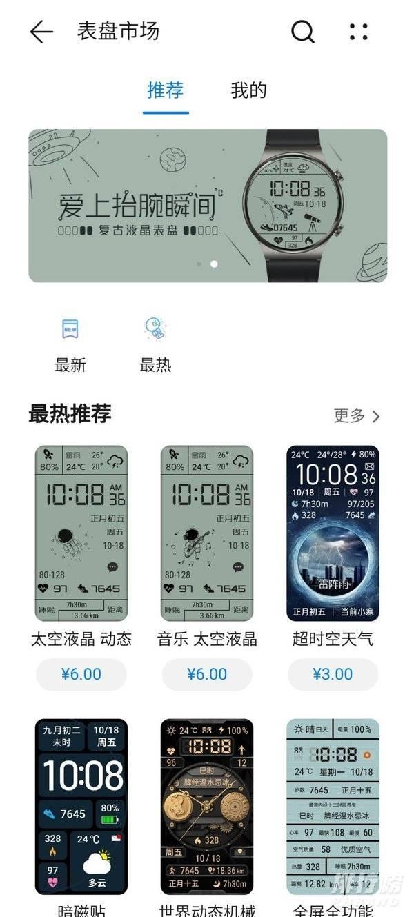 华为手环6怎么设置太空人表盘_怎么设置太空液晶表盘