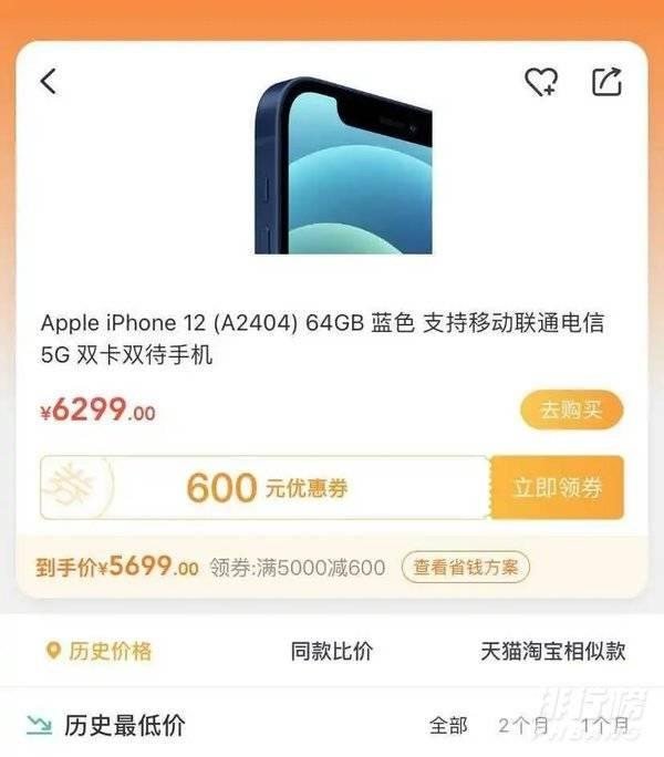 苹果12值得购买吗现在_苹果12现在还值得买吗 投稿 第2张