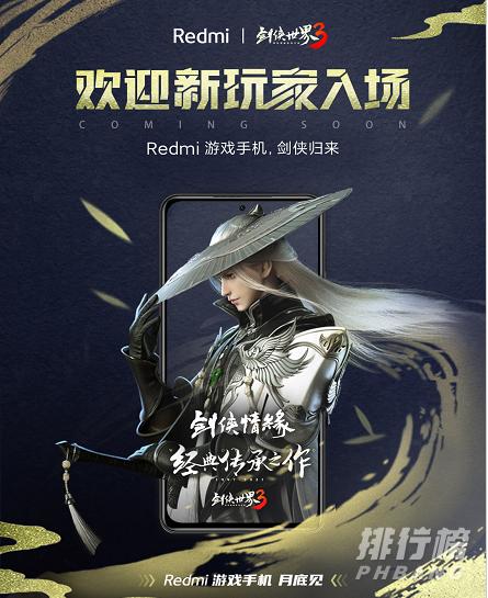 redmi游戏手机处理器_redmi游戏手机搭载什么处理器