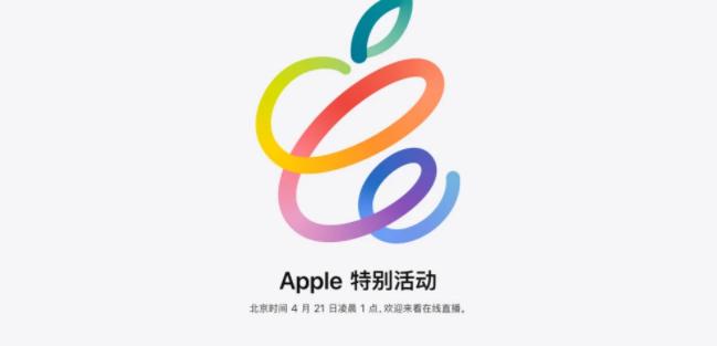 2021苹果新品发布会产品_2021苹果春季新品发布会产品有哪些
