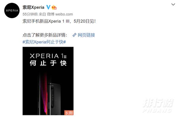 索尼xperia1iii最新消息_索尼xperia1iii发布时间