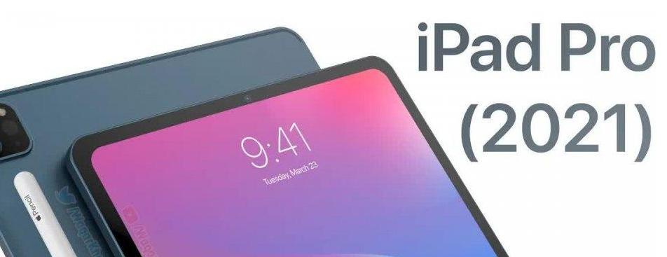 iPad Pro2021新款价格_iPad Pro2021新款价格预测