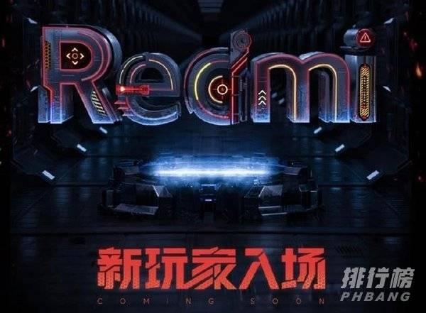 红米新游戏手机怎么样_红米新游戏手机有哪些配置