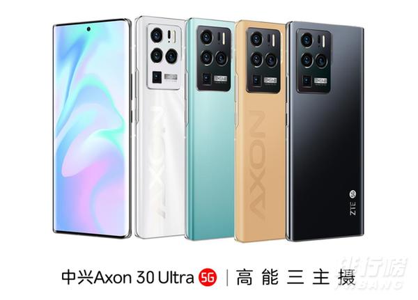 中兴axon30ultra颜色_中兴axon30ultra有几种颜色