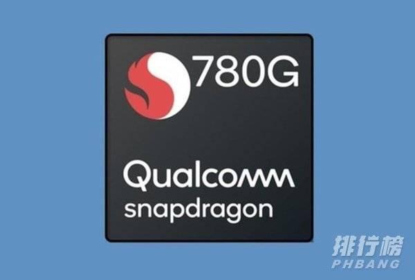 骁龙780g相当于什么处理器_骁龙780g什么水平
