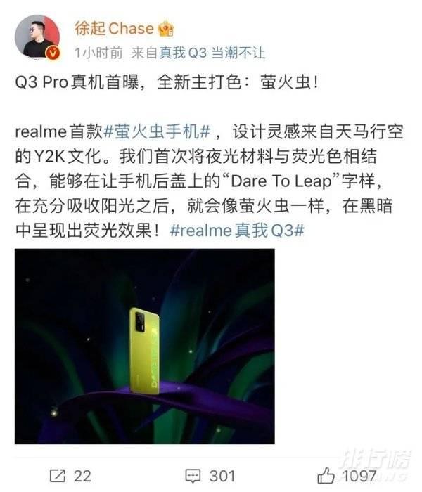 realmeq3pro发布时间_realmeq3pro什么时候发布