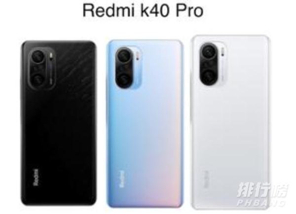 中兴axon30pro和红米k40pro区别_哪款值得买