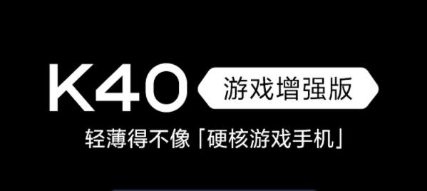 Redmi K40游戏增强版参数_参数配置详情