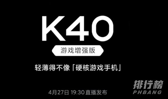 Redmi K40游戏增强版什么时候发布?