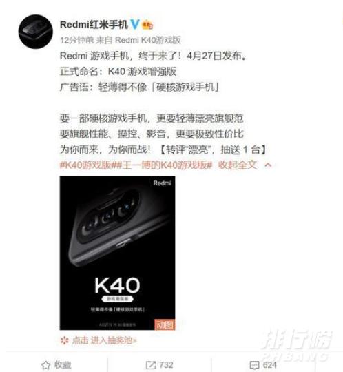 Redmi K40游戏增强版搭载什么处理器_处理器性能如何