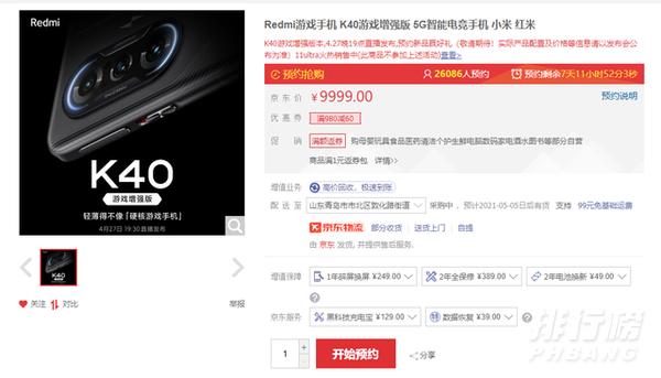 红米k40游戏增强版参数配置_红米k40游戏增强版手机参数