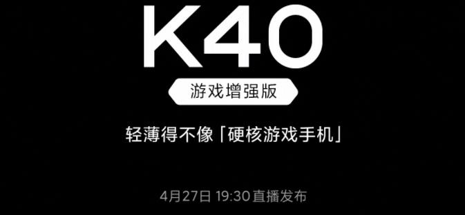 Redmi K40游戏增强版价格_Redmi K40游戏增强版多少钱