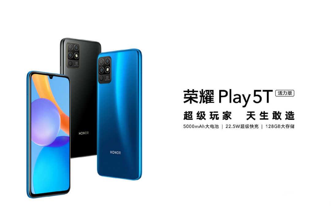 荣耀play5t活力版参数配置_手机详细参数