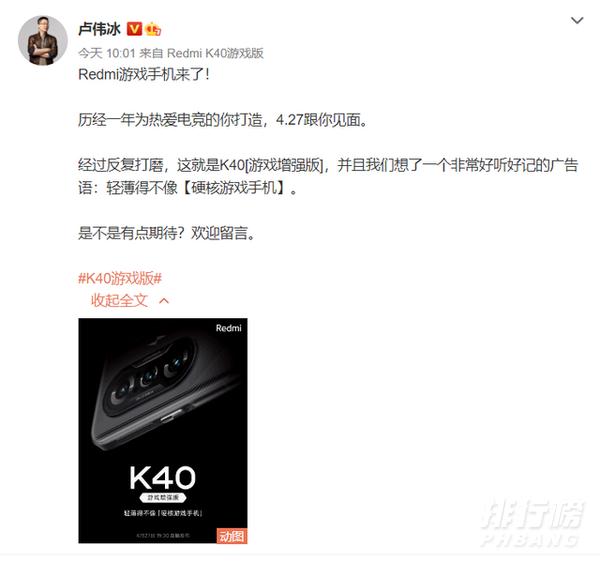 Redmi K40游戏增强版渲染图_Redmi K40游戏增强版外观详情
