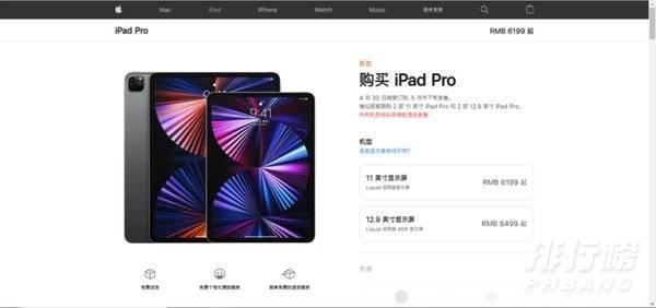 ipadpro2021屏幕刷新率_ipadpro2021屏幕素质