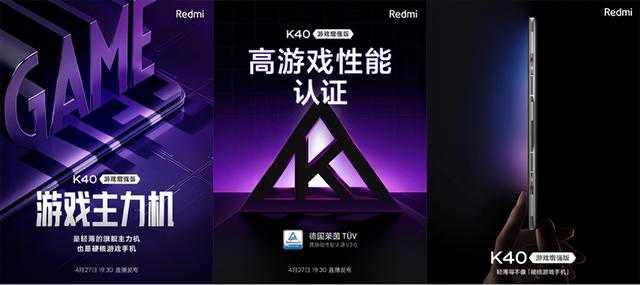 Redmi K40游戏增强版跑分_Redmi K40游戏增强版跑分多少