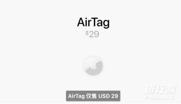 airtag多少钱_airtag的售价是多少