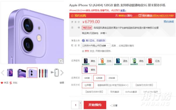 苹果12紫色好看吗_苹果12紫色真实图片