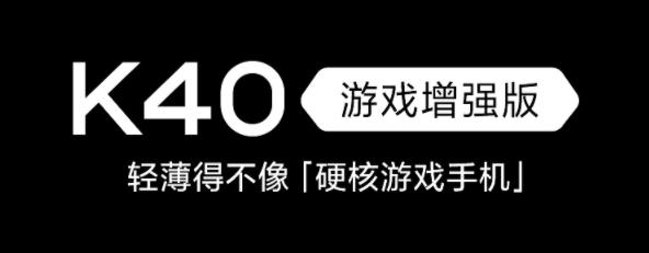 红米K40游戏增强版参数_参数详情参数