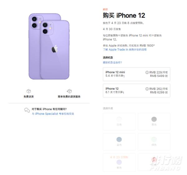 苹果12紫色官网上为什么没有_苹果12紫色手机在哪买