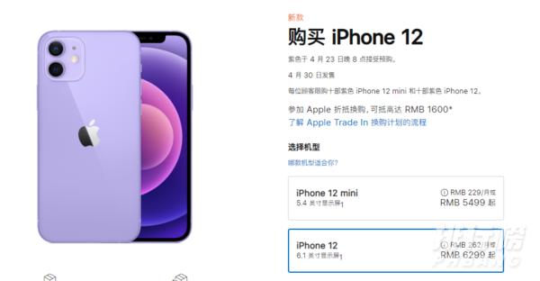 苹果12紫色多少钱_苹果12紫色价格