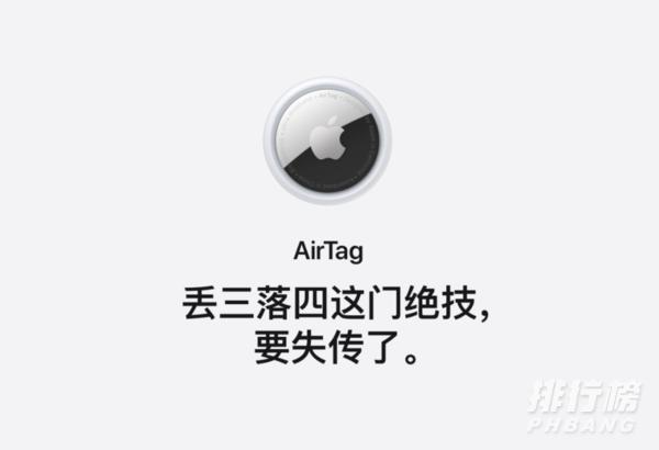 airtag怎么充电_airtag需要充电吗