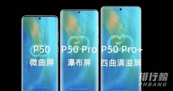 华为p50最新价格_华为p50多少钱一台