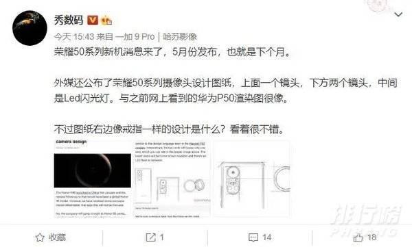 荣耀50最新消息_荣耀50手机参数