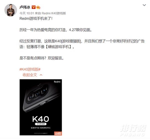 红米k40游戏增强版什么时候发布_发布时间