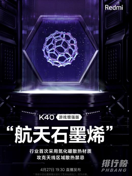 红米k40游戏增强版参数_红米k40游戏增强版参数曝光