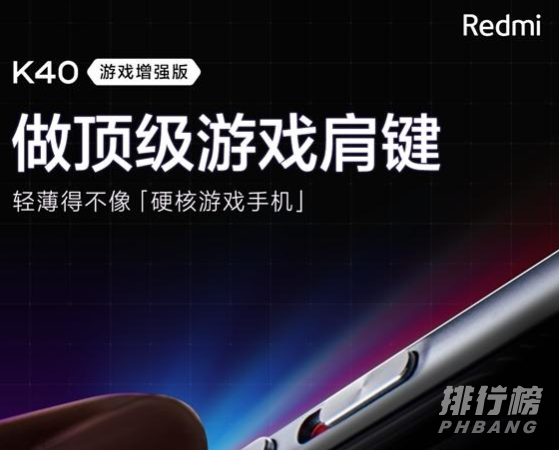红米K40游戏增强版多少钱_售价多少
