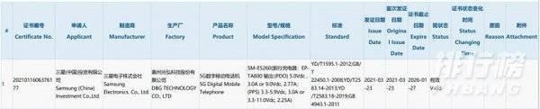 三星f52最新消息_三星f52手机参数