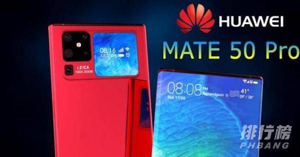 华为mate50pro手机参数_华为mate50pro参数配置详细