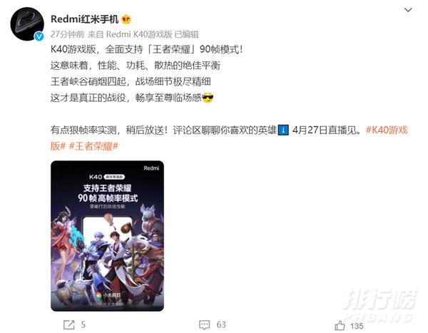 红米k40游戏增强版支持王者90帧吗?