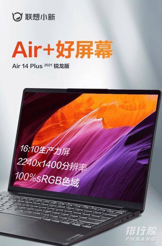 小新Air14plus多少钱_小新Air14plus售价