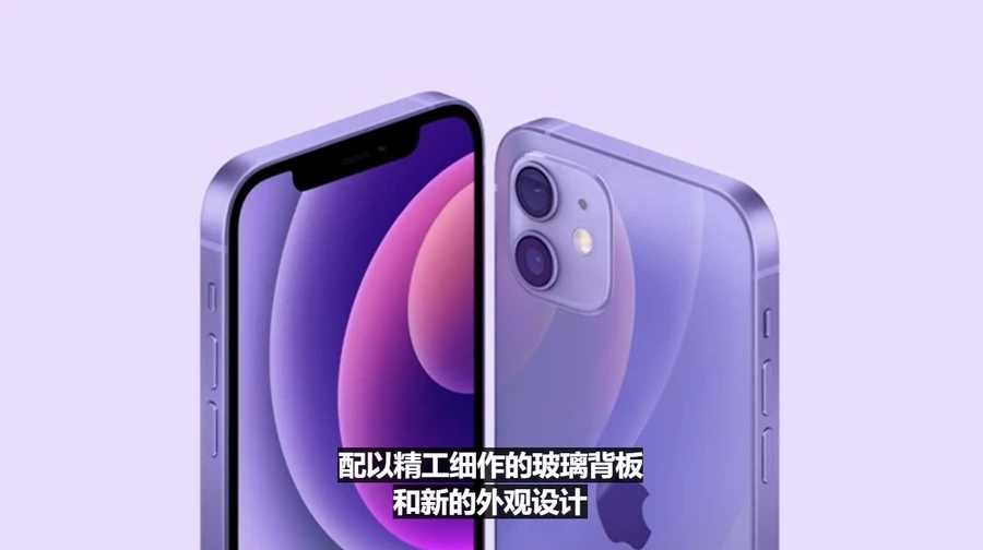 iPhone12紫色怎么样_iPhone12紫色值得买吗